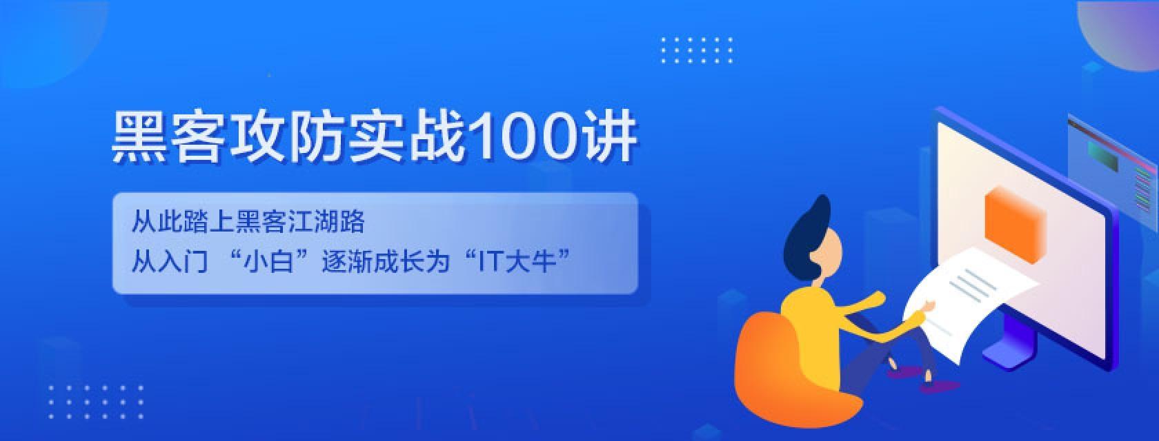 黑客攻防实战100讲